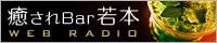 iyasare-radio